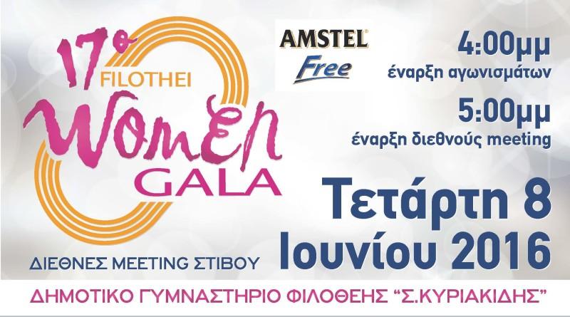 dhmosieysh filothei women gala 2016